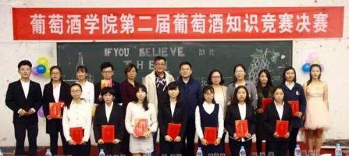 滨州医学院葡萄酒学院顺利举办第二届葡萄酒知识竞赛
