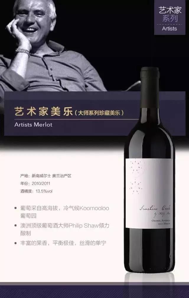 【Interwine酒展】揽奖无数的澳洲阳光酒庄!