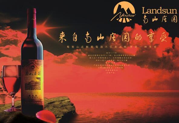 南山庄园葡萄酒价格 南山庄园干红葡萄酒价格