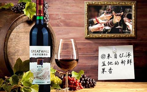 长城葡萄酒出口型黄标解百纳干红介绍