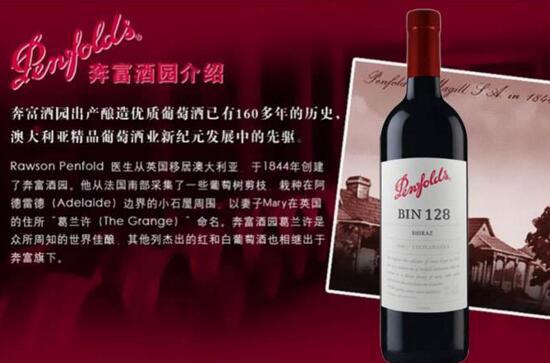 【奔富128】价格_多少钱一支_奔富红酒128_正品价格表