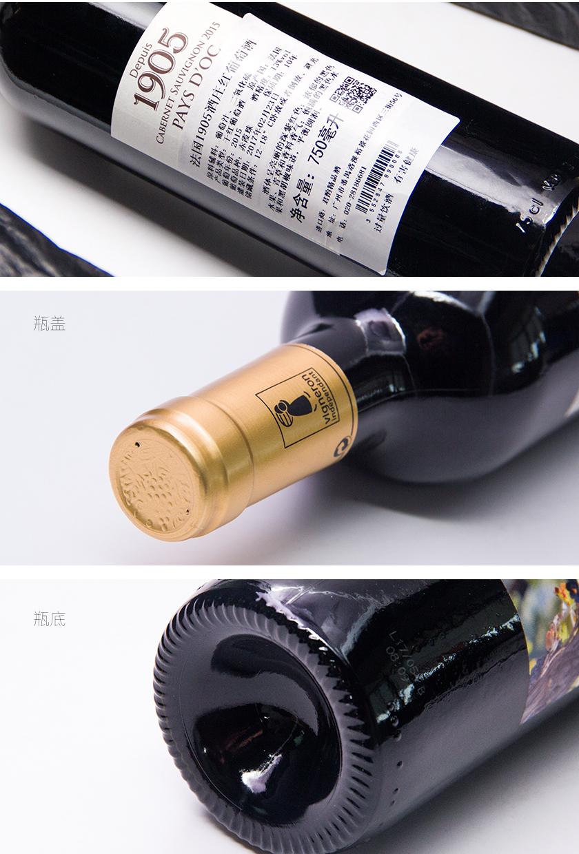 法国1905品牌干红葡萄酒