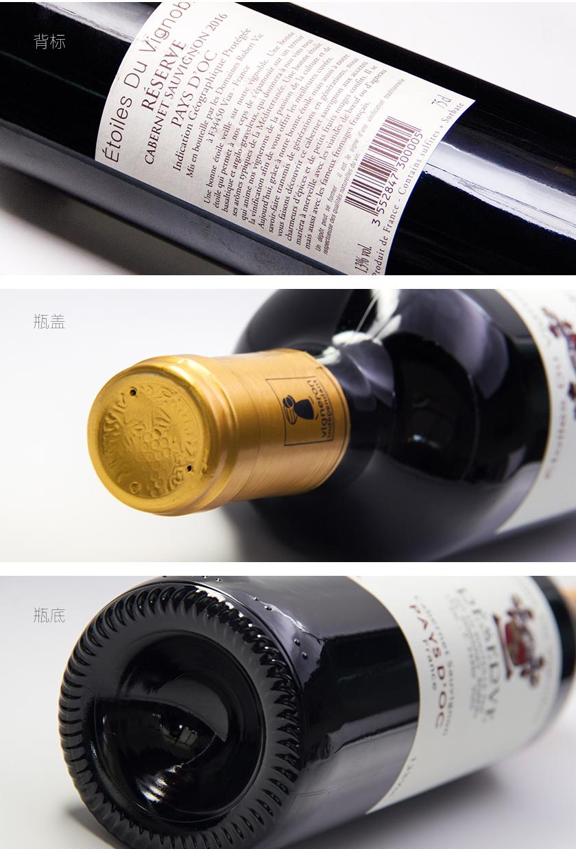 法国星龄品牌红葡萄酒