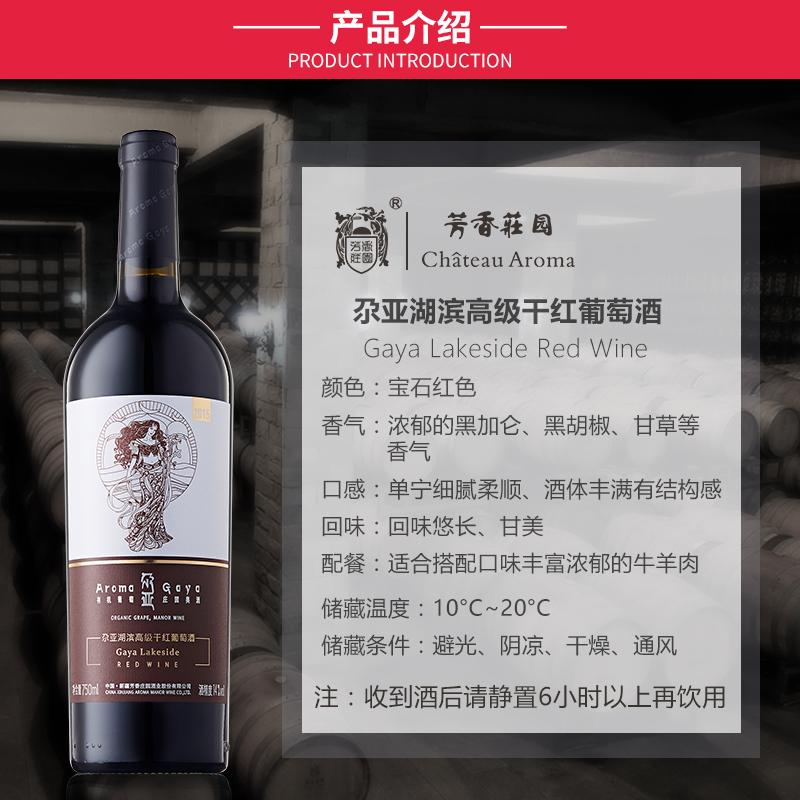 尕亚湖滨高级干红葡萄酒