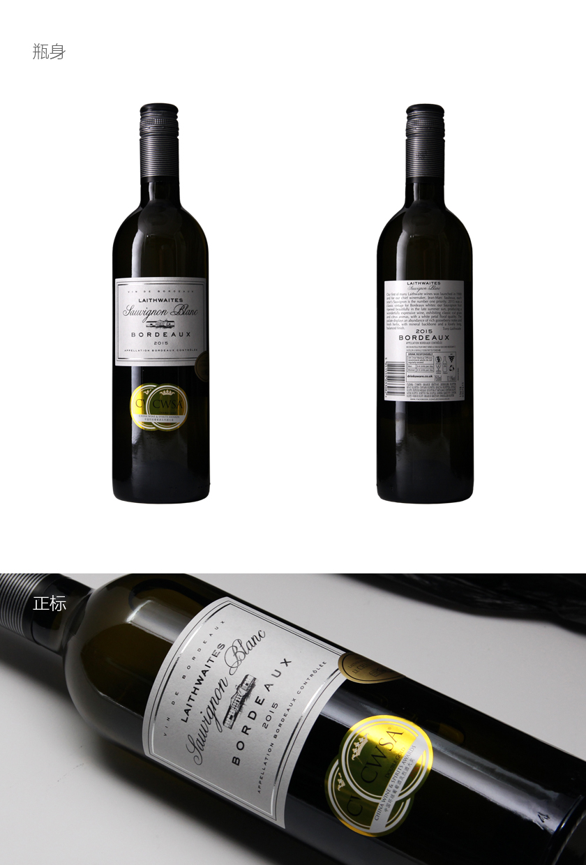 乐事会勒柴金庄园长相思白葡萄酒 2015