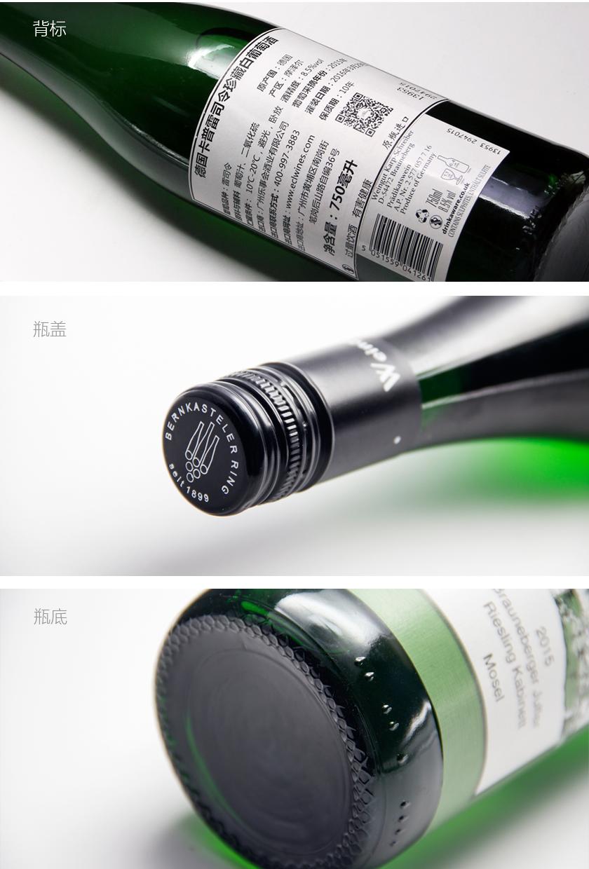 德国卡普雷司令珍藏白葡萄酒2015