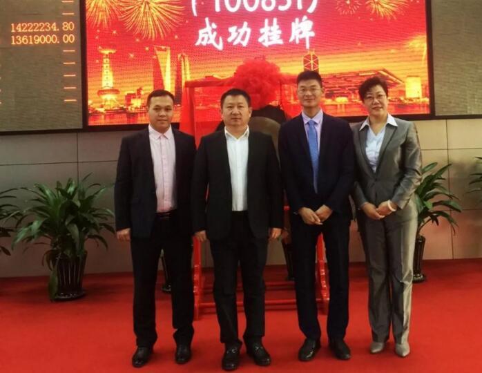 台依湖(上海)酒业发展股份有限公司日前举办挂牌仪式