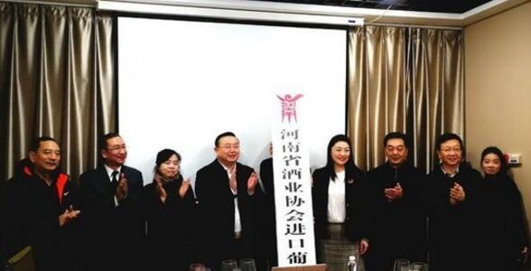 河南省酒业协会进口葡萄酒品鉴中心揭牌仪式日前举行
