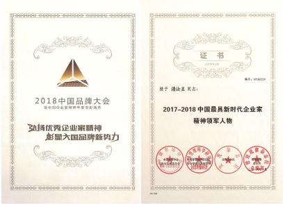 """""""2017-2018中国品牌大会""""日前在北京隆重举行"""