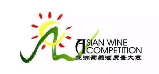 """第九届""""亚洲葡萄酒质量大赛""""将于3月在成都举办"""