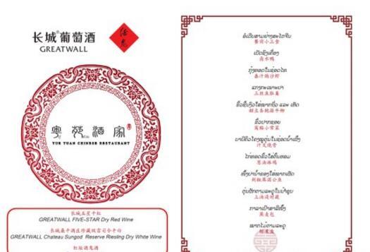 """助力""""一带一路""""国际合作,中国长城品质传递世界"""