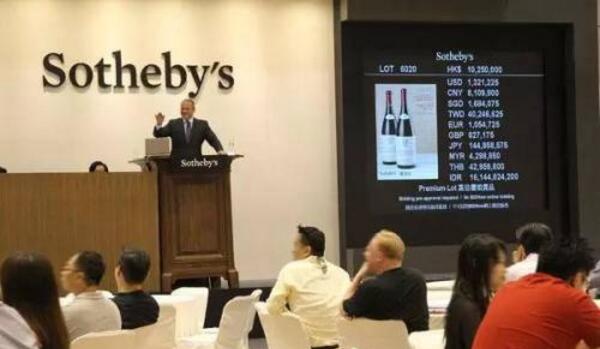 佳士得和苏富比公布2017年成交价最高的葡萄酒拍品