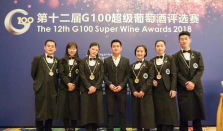 中国侍文院专业侍酒师团队助力第12届G100超级葡萄酒大赛