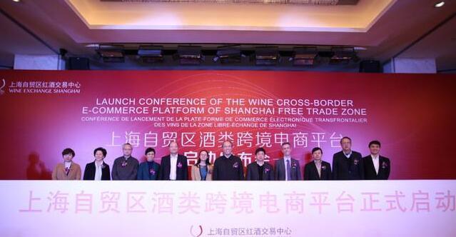 上海自贸区酒类跨境电商平台日前正式启动