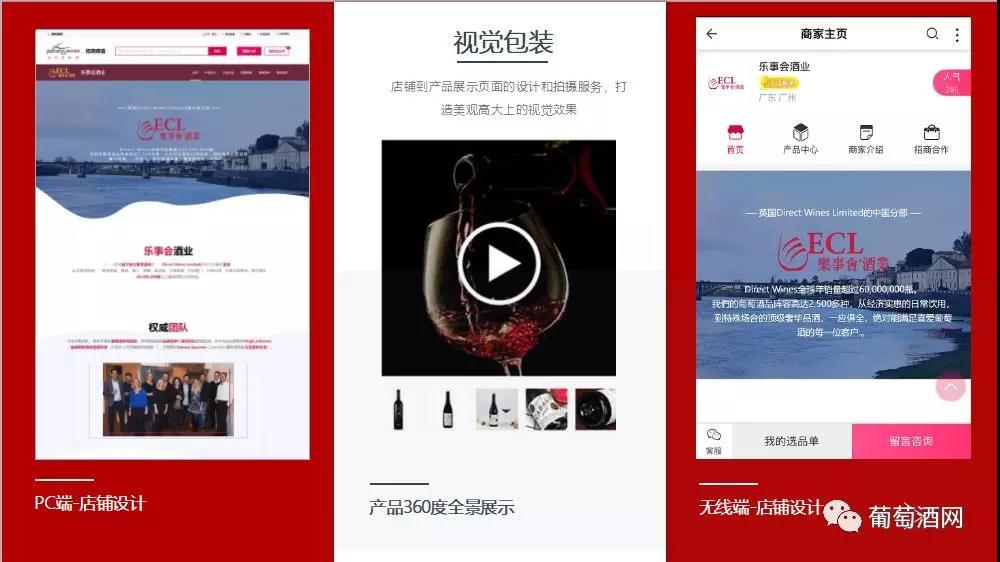 八大优势,葡萄酒网助你开拓互联网营销渠道