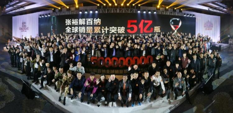 张裕解百纳全球销售量已突破5亿瓶