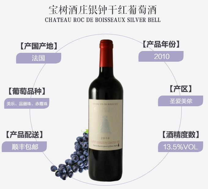 法国原瓶进口红酒 圣爱美浓 法定产区AOC 宝树酒庄银钟干红葡萄酒2010