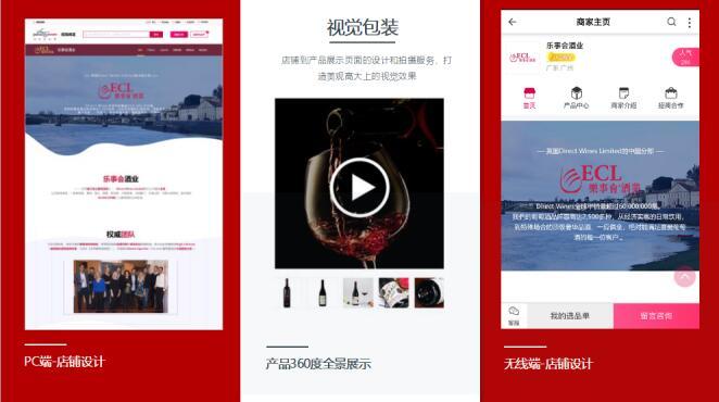 """如何选择""""互联网+葡萄酒"""" 葡萄酒商的新纪元"""