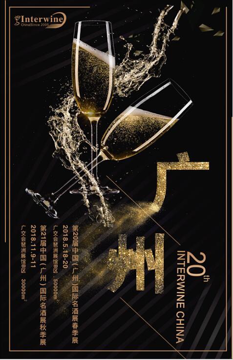 第20届Interwine China 2018中国(广州)国际名酒展邀请函