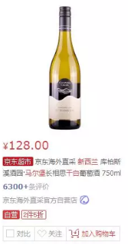 电商用精品酒作为低价引流产品,行内人士表示收益回报不大