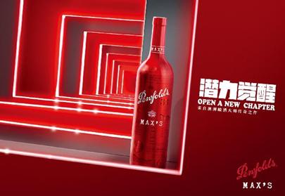 澳洲奔富发布2016年份奔富麦克斯系列葡萄酒
