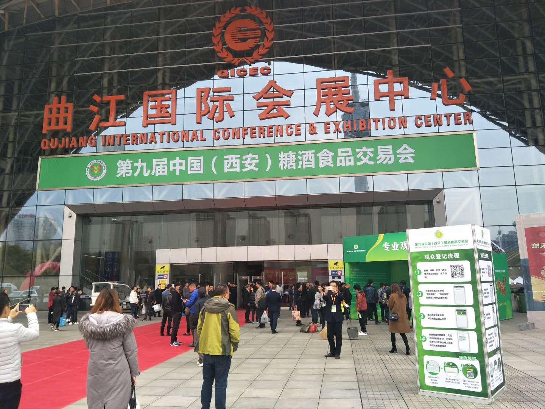 2018年中国(西安)糖酒食品交易会将在11月举办