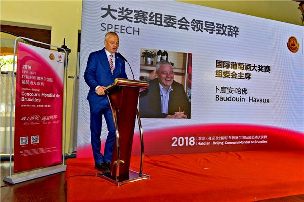 2018年(北京∙海淀)比利时布鲁塞尔国际葡萄酒大奖赛新闻发布会在京召开
