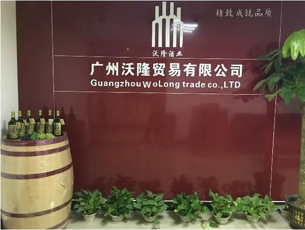 百年传承积淀---广州沃隆贸易有限公司在第20届中国国际名酒展带您品味美酒