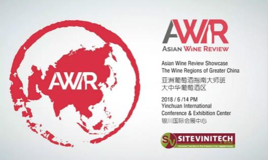 亚洲葡萄酒指南大师班-中国葡萄酒区将在SITEVINITECH展会上举办