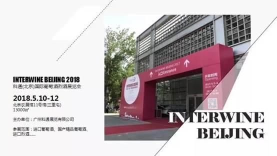 第二届科通(北京)葡萄酒烈酒展览会五大亮点