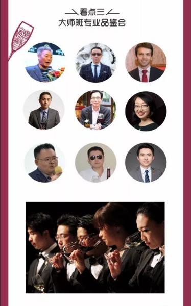 即将开幕!Interwine北京约你共赴一场葡萄美酒盛会