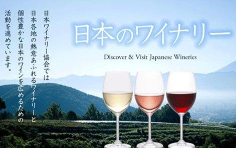 日本葡萄酒市场需求量日益扩展