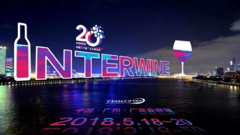 2018年第二十届中国(广州)国际名酒展名单亮相,中外展商百家争鸣