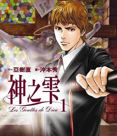 葡萄酒漫画《神之雫》剧作家将在台湾举办酒会晚宴