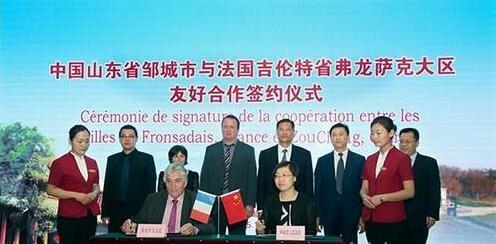 山东邹城市与法国弗龙萨克大区签署友好合作意向书