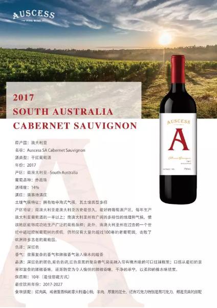 南澳葡萄酒新星——澳大利亚澳赛诗酒业集团