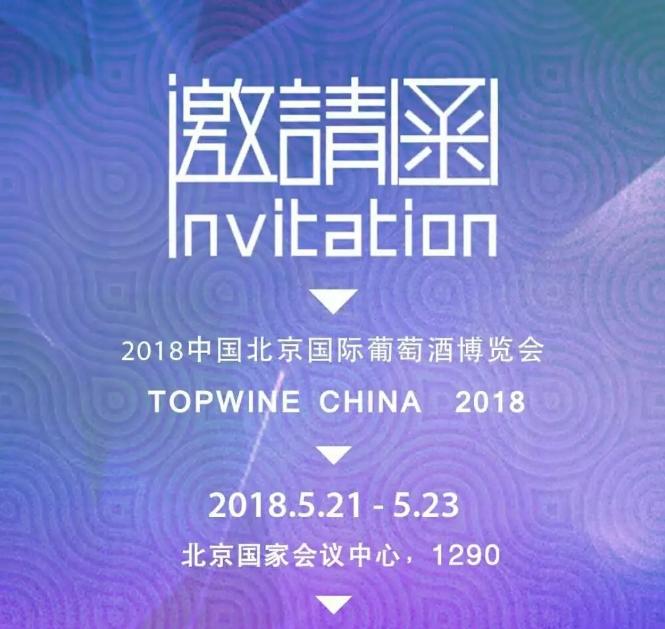 挖酒网2018实力参展TopWine 2018