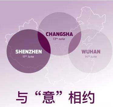 Vinitaly China Roadshow 2018中国路演丨深圳、长沙、武汉报名通道,现正开放