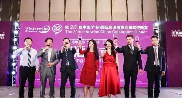Interwine China答谢晚宴,千人盛典,共祝20芳华
