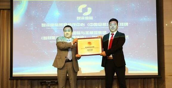 智深国际贸易合作中心日前在深圳正式挂牌