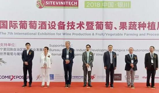 第七届SITEVINITECH CHINA展览会在银川正式开幕