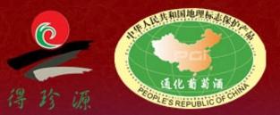 得珍源酒业(Dezhenyuan Winery)
