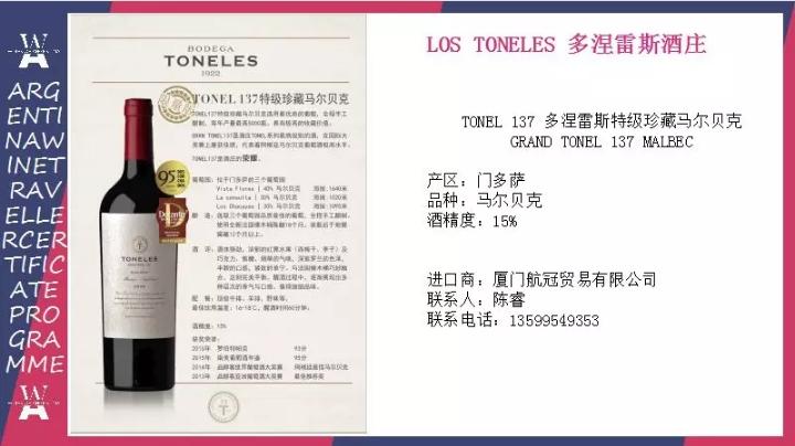 6月20日大连葡萄酒品鉴会,TopWine带您清凉夏日
