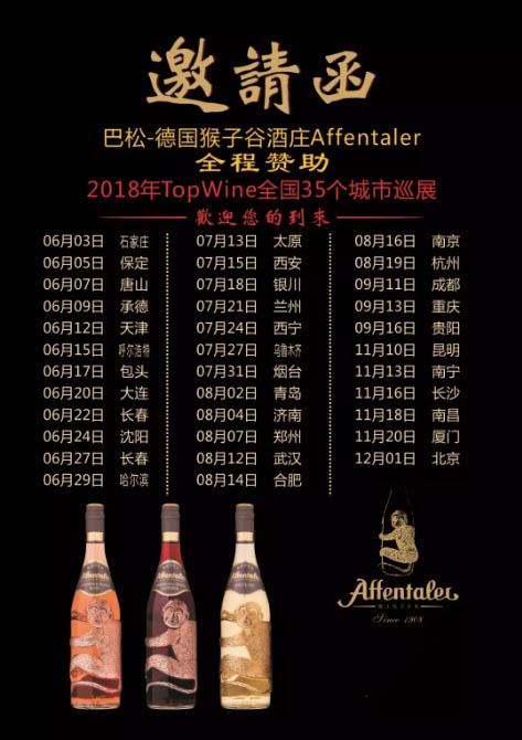 TopWine Roadshow沈阳站,邀您畅饮清凉葡萄酒的浓香!