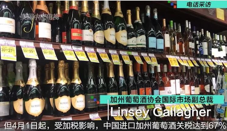 """贸易战开打,加州葡萄酒协会:""""虽暂未波及对华出口但仍表示担忧"""""""