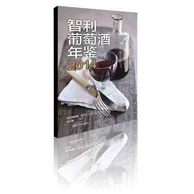 《智利葡萄酒年鉴》中文版正式发布