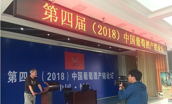 """""""2018中国葡萄酒产销论坛""""日前在桓仁举行"""