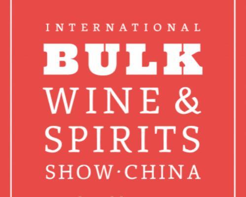 2019国际散装葡萄酒及烈酒展将在中国上海举行