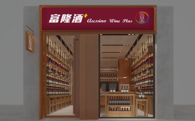 富隆酒业诚邀代理加盟 一个您值得信赖的加盟品牌