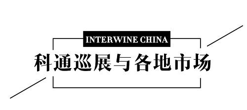 Interwine Roadshow 2018 | 八月巡展首发福建三城,水清沙白,桂香酒醇,等你谱写一曲葡萄酒恋歌